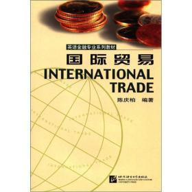 英语金融专业系列教材:国际贸易