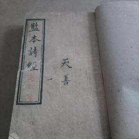 监本诗经【  宣统三年  全八册】