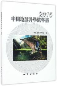 2015中国地质科学院年报