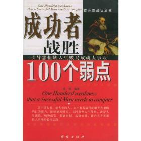 成功者战胜100个弱点——百分百成功丛书