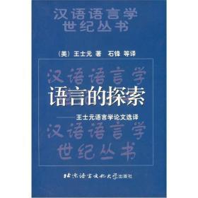 语言的探索:王士元语言学论文选译