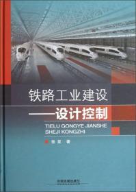 铁路工业建设