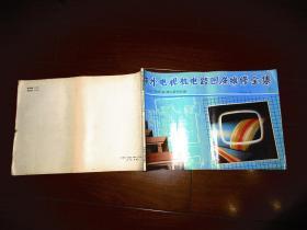 中外电视机电路图及维修全集(1)日立(HITACHI)系列分册