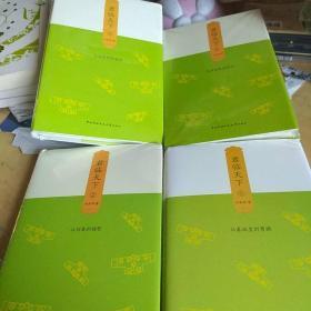 杂史馆系列丛书:君临天下(全四册)
