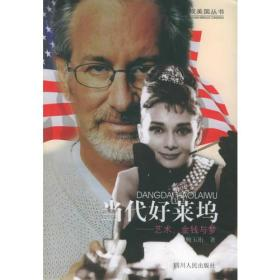 当代好莱坞:艺术、金钱与梦 鲍玉珩  四川人民出版社 9787220
