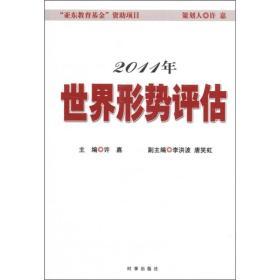 2011年世界形势评估