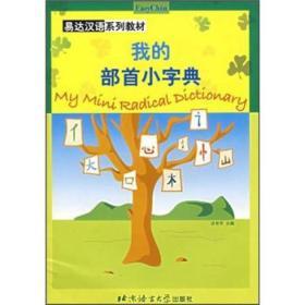 易达汉语系列教材:我的部首小字典