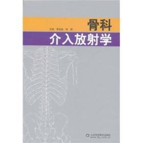 骨科介入放射学
