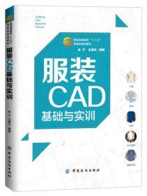 服装CAD基础与实训