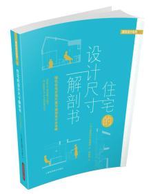 住宅的设计尺寸解剖书