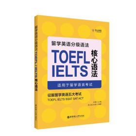 留学英语分级语法:TOEFL/IELTS核心语法(适用于留学语言考试)