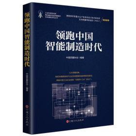 送书签uq-9787500864158-领跑中国智能制造时代