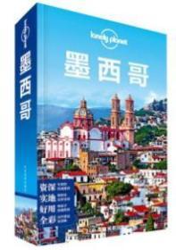 Lonely Planet旅行指南系列:墨西哥(全新版)