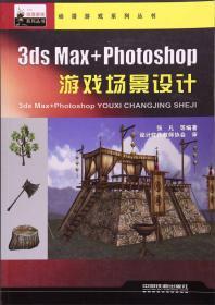 3ds Max+Photoshop游戏场景设计/动漫游戏系列丛书