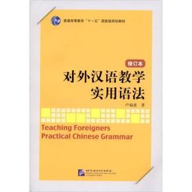 对外汉语教学实用语法(修订本)