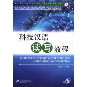 科技汉语系列·来华留学生专业汉语学习丛书:科技汉语读写教程
