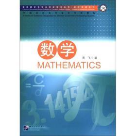 来华留学生专业汉语学习丛书·科技汉语系列·中国政府奖学金生专用教材:数学
