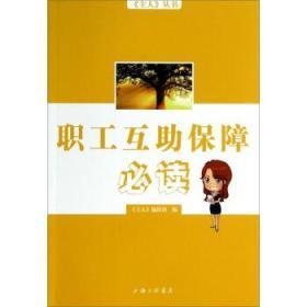 《主人》丛书:职工互助保障必读 《主人》编辑部  编 9787542646651