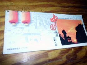 TP23B<<中国民居王家大院>>特种邮资明信片小本册含10枚邮资片