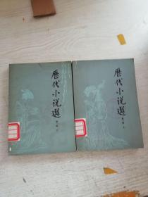 历代小说选 第一册 上下 馆藏