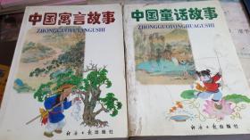 中国寓言故事+中国童话故事