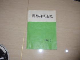 园林科技通讯 天津市园林植物名录专辑 L5