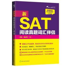 新SAT阅读真题词汇伴侣