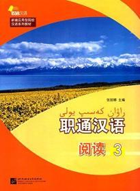 职通汉语阅读3