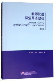 教师汉语课堂用语教程(第2版 附光盘)