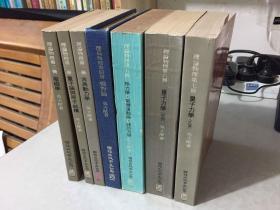 理论物理(1-7册)包挂刷