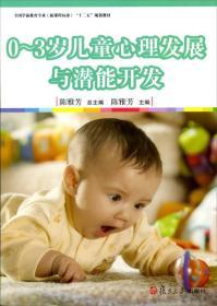 0-3岁儿童心理发展与潜能开发(全国学前教育专业新课程标准十二五规划教材)