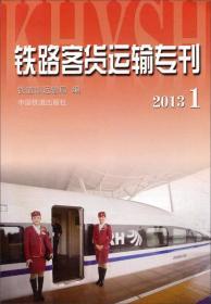 铁路客货运输专刊2013.4.5