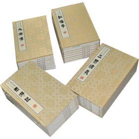 中国古典文学四大名著(四函32册)