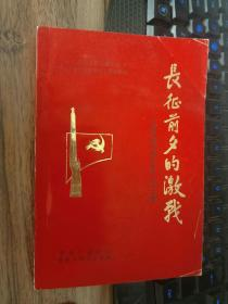 长征前夕的激战:大寨脑高虎脑万年亭战斗文集