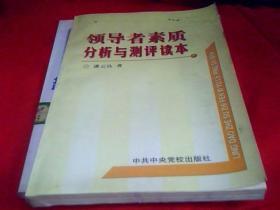 领导者素质分析与测评读本