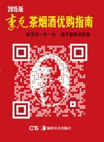 2015版李克茶烟酒优购指南