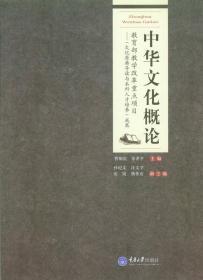 中华文化概论