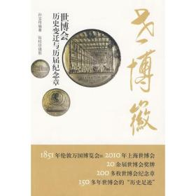 正版ir-9787807415954-世博徽:世博会的历史变迁与历届纪念章