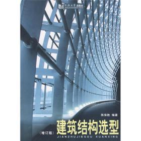 建筑结构选型(增订版) 陈保胜 9787560829043 同济大学出版社