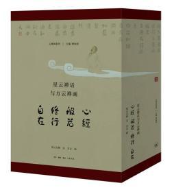 星云禅话与方云禅画(全四册)