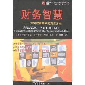 财务智慧:如何理解数字的真正含义