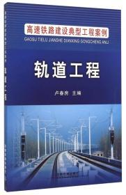高速铁路建设典型工程案例:轨道工程