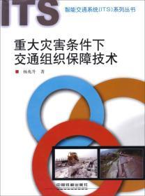重大灾害条件下交通组织保障技术