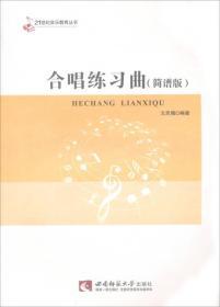 二手正版合唱练习曲 文思隆著 西南师范大学出版社9787562153849q