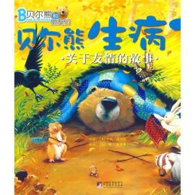 贝尔熊和朋友们·关于友情的故事:贝尔熊生病了