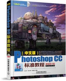 中文版Photoshop CC标准教程