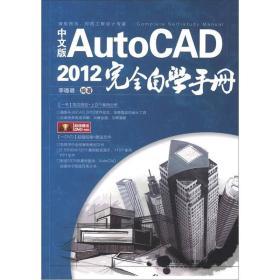 中文版AutoCAD 2012完全自学手册