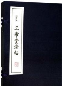 三希堂法帖(16开线装 全一函二册)