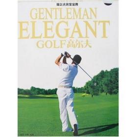 高尔夫(书+DVD)