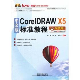 中文版CorelDRAW